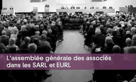 L'assemblée générale des associés dans les SARL et EURL